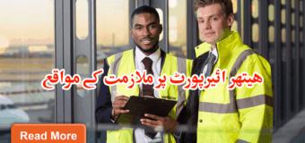 Jobs in Heathrow Airport